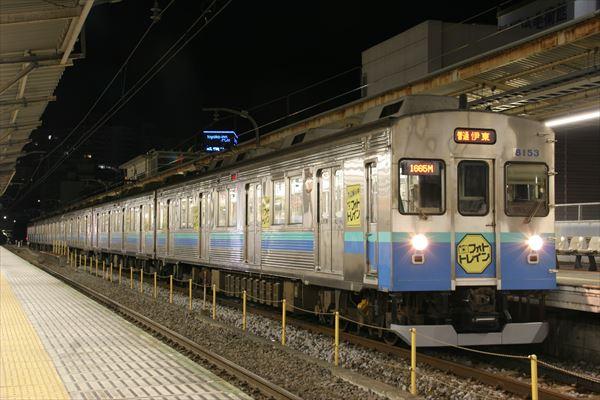 8153Fほか 2014 1/13