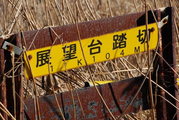 JR北海道のレール
