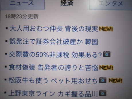 IMG_25622012_easter_kashiwa_easterkashiwa.jpg
