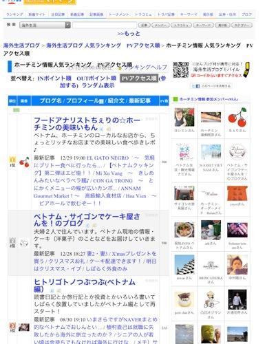 th_ブログ村