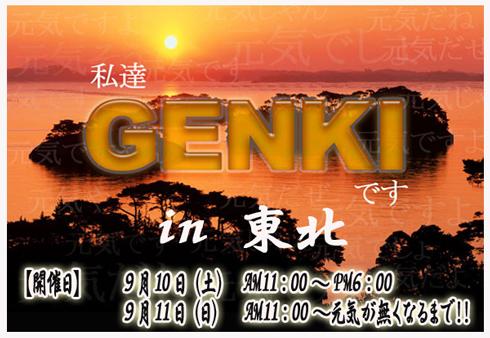 genkitouhoku-top.jpg