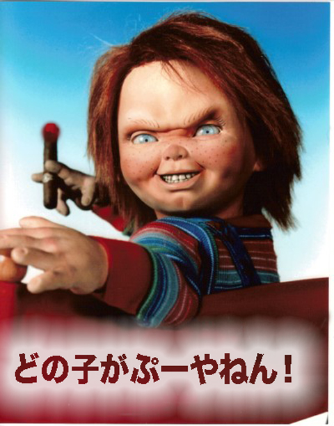 chucky-childs-play-up1212.jpg