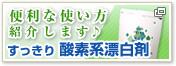 ban_howto_rh_hyouhakuzai