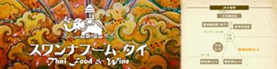 ThaiFood&Wine スワンナプーム タイ in 大阪梅田