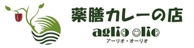 薬膳カレーの店 アーリオ・オーリオ