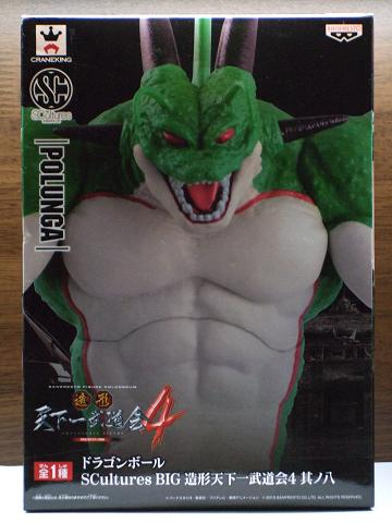 『ドラゴンボール』のプライズ~造形天下一4 「ポルンガ」(1)