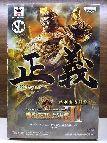 『ワンピース』のプライズ~造形王3 vol.7『センゴク』(1)