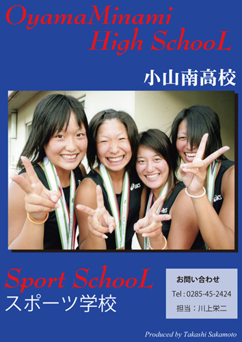 2011小山南高校3