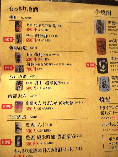 izakaya6.jpg