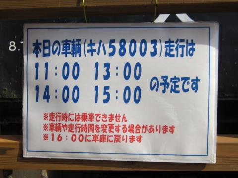 有田川鉄道公園4
