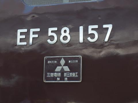 EF58-257-2