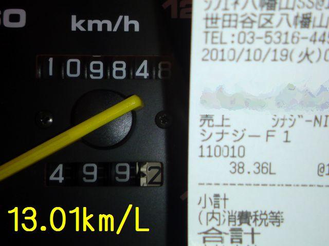 SN3D0132_20101021013723.jpg