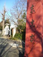 番外「年弘法東光寺」