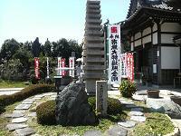 四国お砂踏み霊場