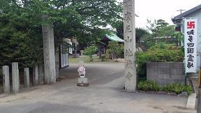 70番札所「地蔵寺」