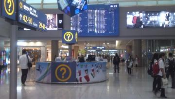 インチョン空港