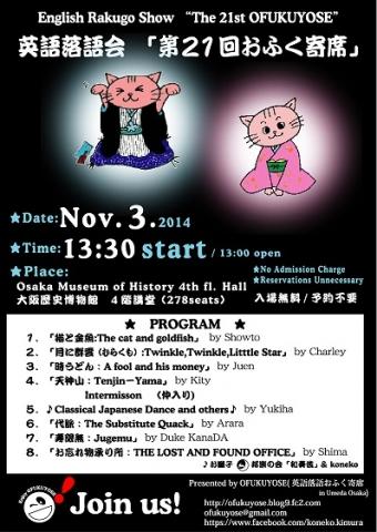 OFUKUYOSE_flyer1 - コピー