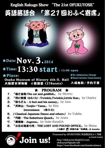 OFUKUYOSE_flyer1.jpg