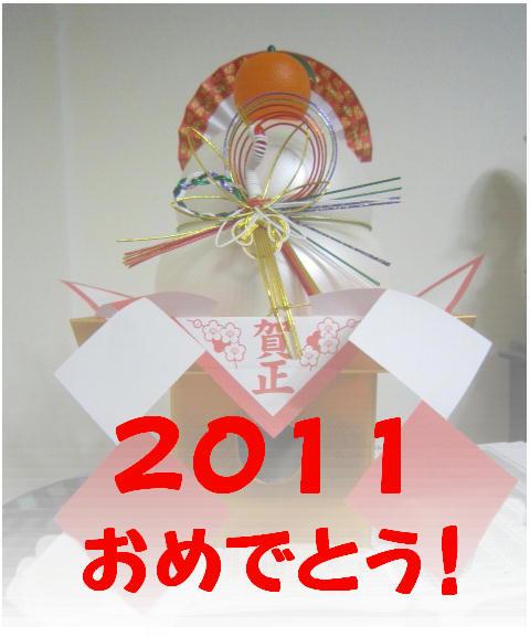 IMG_4034a_20110105142948.jpg
