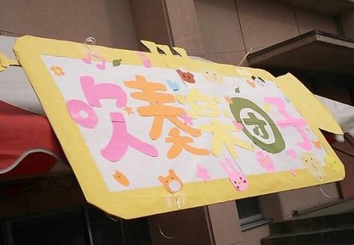 吹奏楽団 楓祭2013,2