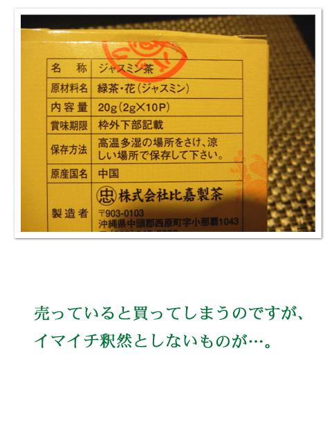 さんぴん茶02202