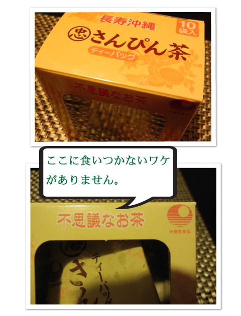 さんぴん茶02201