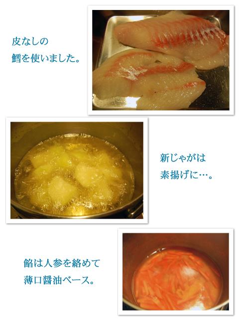 レシピコンテスト06192
