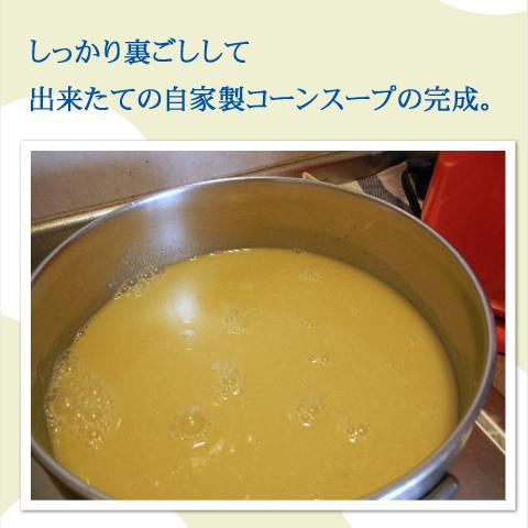 コーンスープ07143