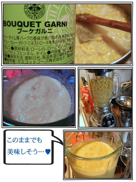 コーンスープ07142