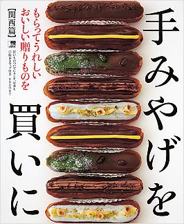 temiyage_kansai2012[1]