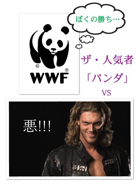 WWF01261.jpg