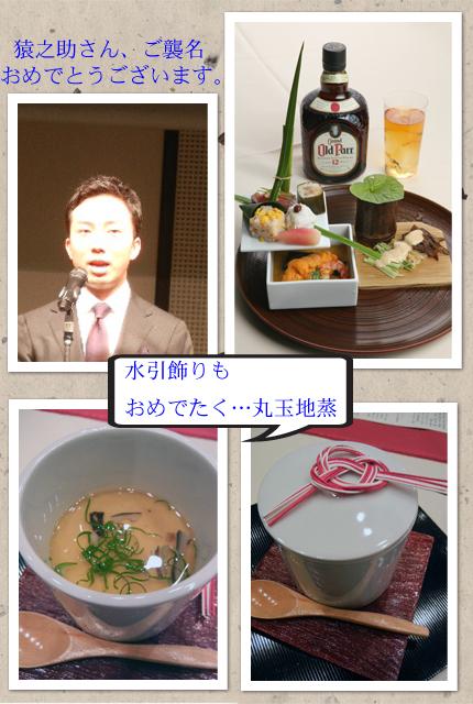 kamejiro06026.jpg