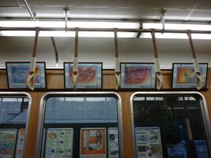能勢電鉄車内blog01