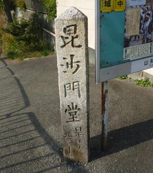 毘沙門堂blog01