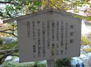 毘沙門堂blog07