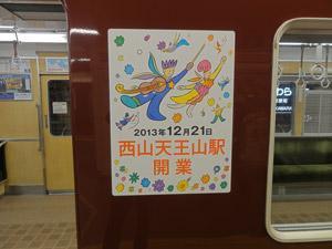 西山天王山駅開業blog01
