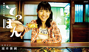 NHK連続テレビ小説「てっぱん」