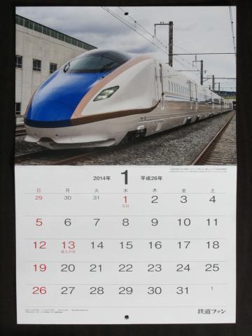 鉄道ファン2014年カレンダー