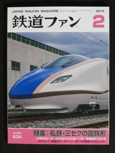 鉄道ファン2014年2月号