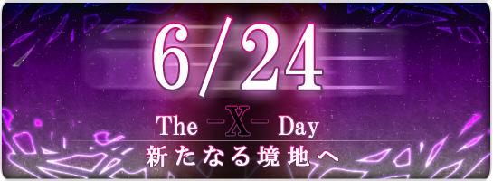 x-day.jpg
