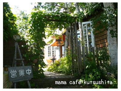 mamacafe03.jpg
