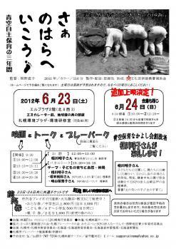 nohara-sap1.jpg