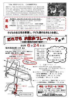 nohara-sap2.jpg