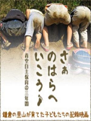 nohara2.jpg
