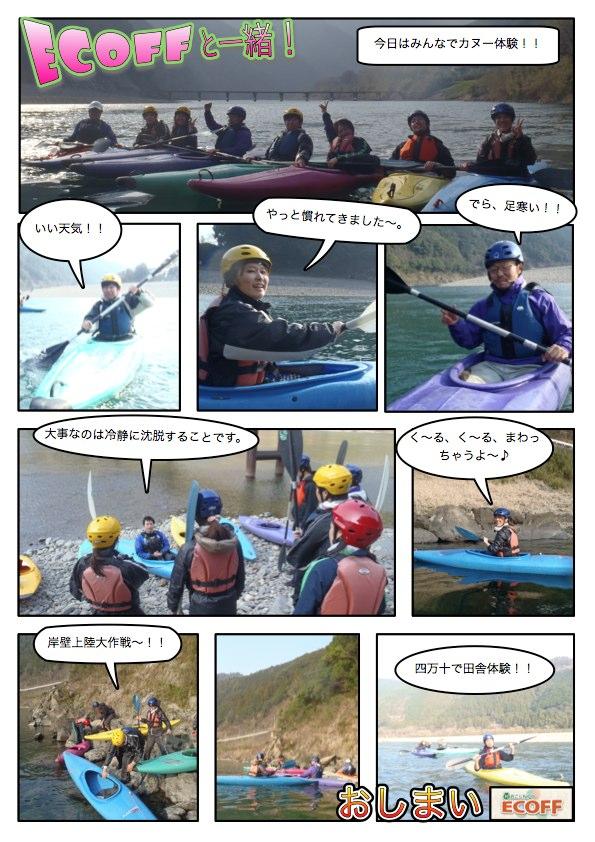 3:15ECOFFカヌー体験