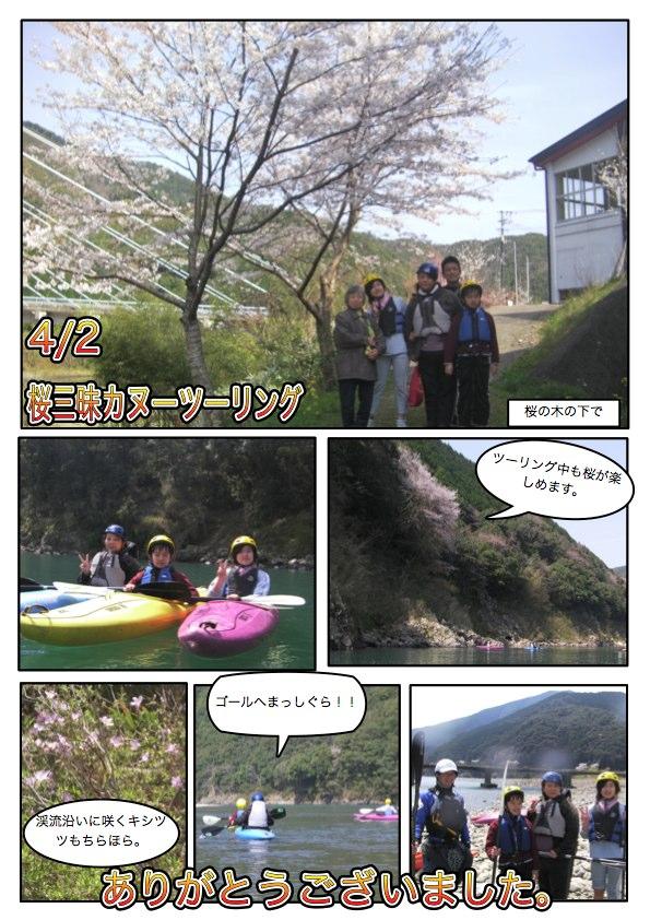 4:2(月)桜三昧カヌーツーリング
