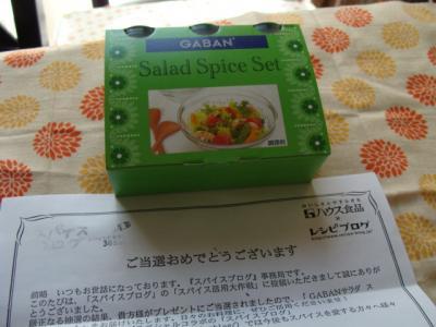 サラダスパイスセット♪