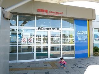 空港4 (2)