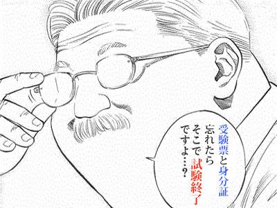 anzai-akirametara.jpg