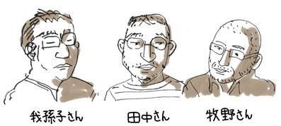 三人の作家